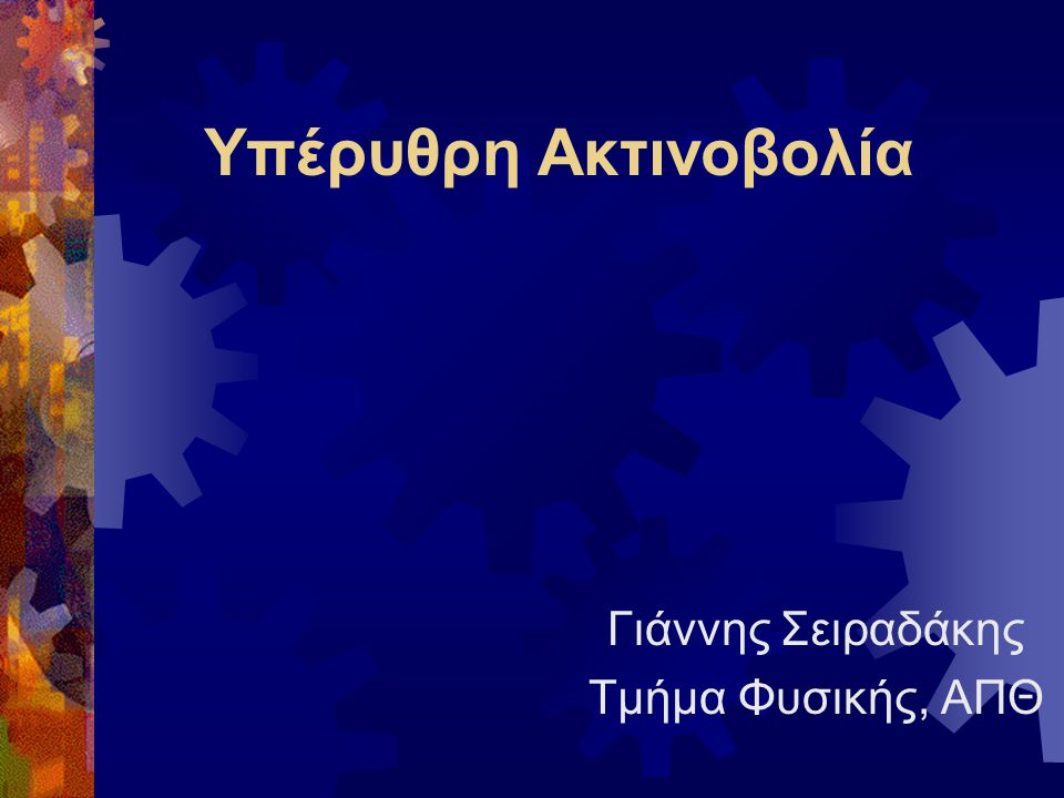 Γιάννης Σειραδάκης Τμήμα Φυσικής, ΑΠΘ