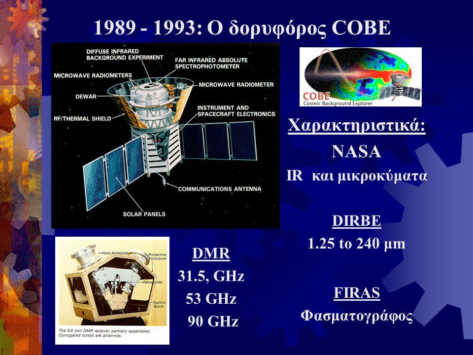 1989 - 1993: Ο δορυφόρος COBE Χαρακτηριστικά: NASA IR και μικροκύματα
