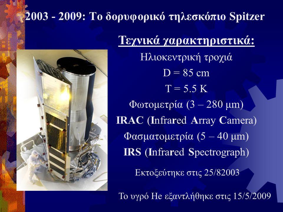 2003 - 2009: Το δορυφορικό τηλεσκόπιο Spitzer Τεχνικά χαρακτηριστικά: