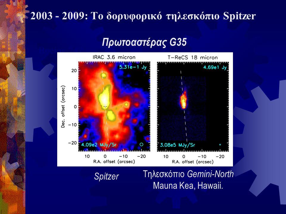 2003 - 2009: Το δορυφορικό τηλεσκόπιο Spitzer
