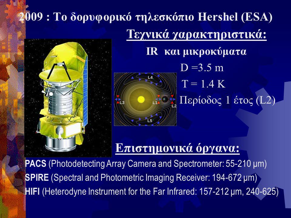2009 : Το δορυφορικό τηλεσκόπιο Hershel (ESA) Τεχνικά χαρακτηριστικά: