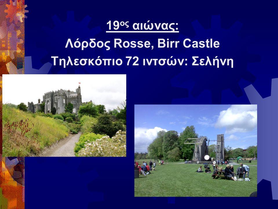 19ος αιώνας: Λόρδος Rosse, Birr Castle Τηλεσκόπιο 72 ιντσών: Σελήνη