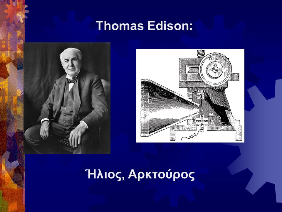 Thomas Edison: Ήλιος, Αρκτούρος