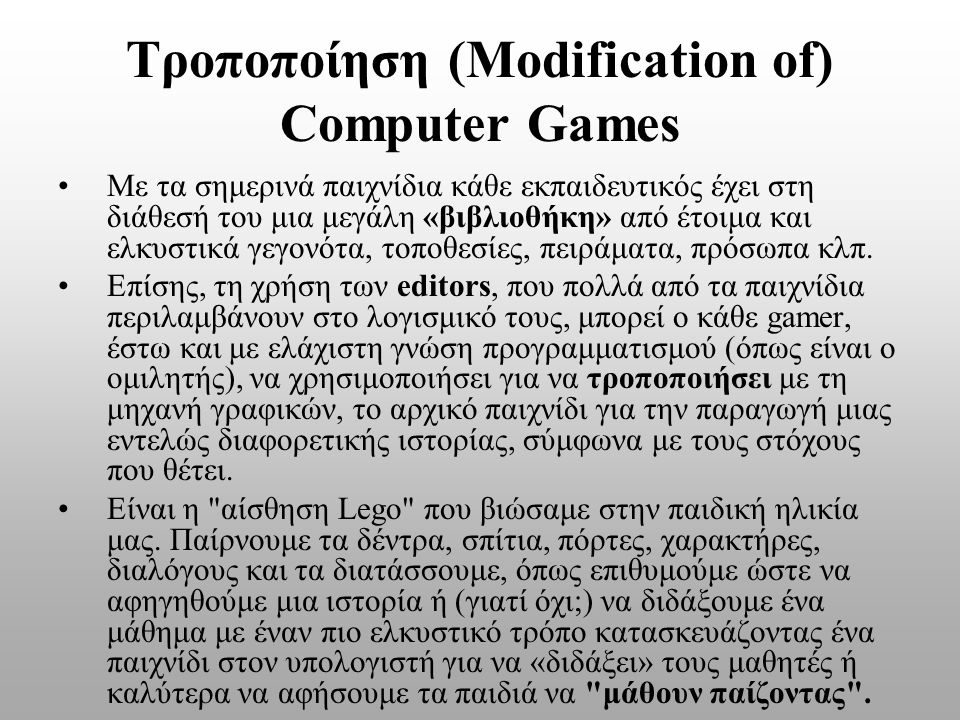 Τροποποίηση (Modification of) Computer Games