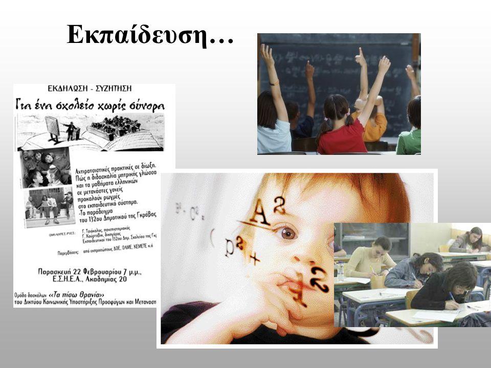 Εκπαίδευση…