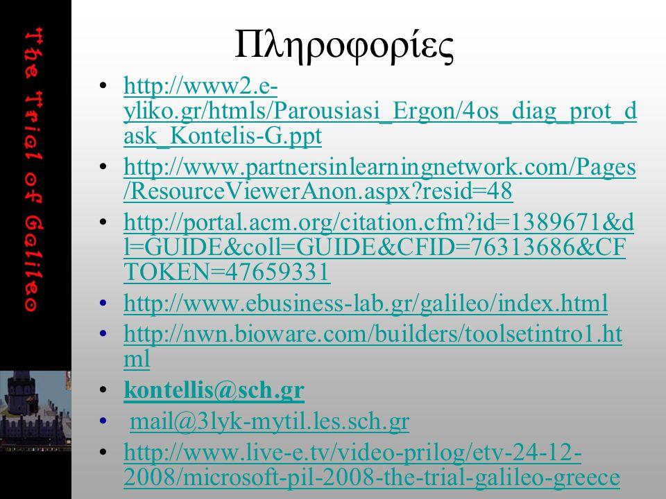 Πληροφορίες http://www2.e-yliko.gr/htmls/Parousiasi_Ergon/4os_diag_prot_dask_Kontelis-G.ppt.