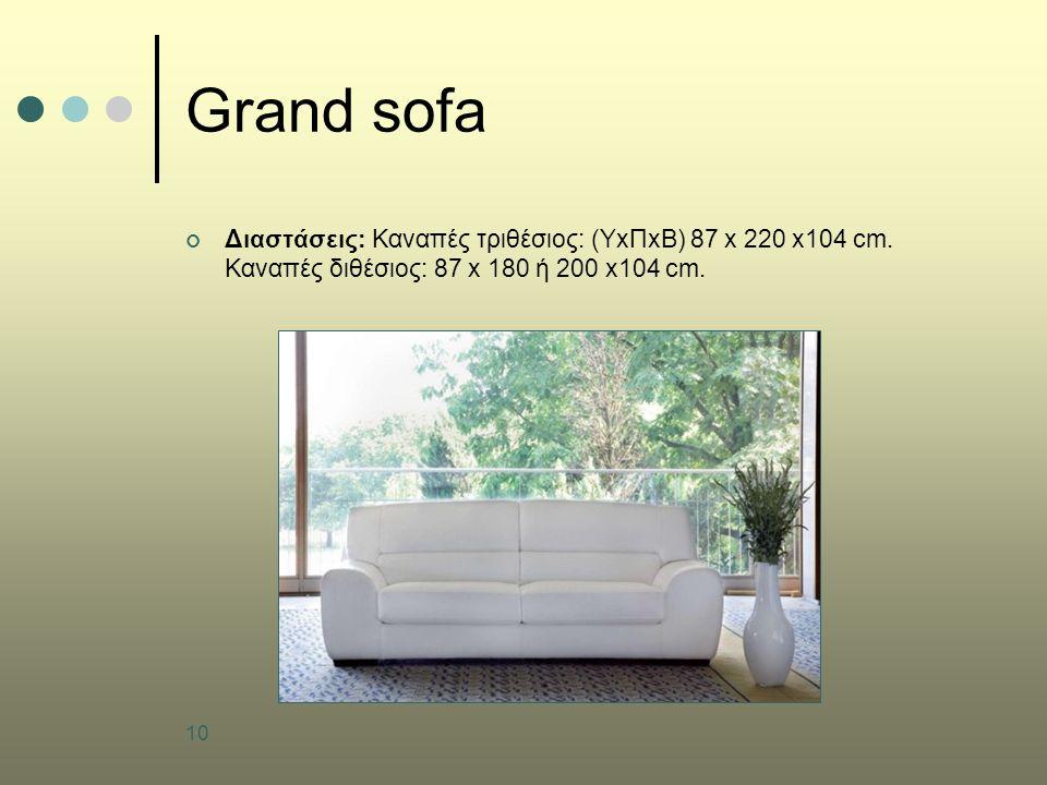 Grand sofa Διαστάσεις: Καναπές τριθέσιος: (ΥxΠxB) 87 x 220 x104 cm.