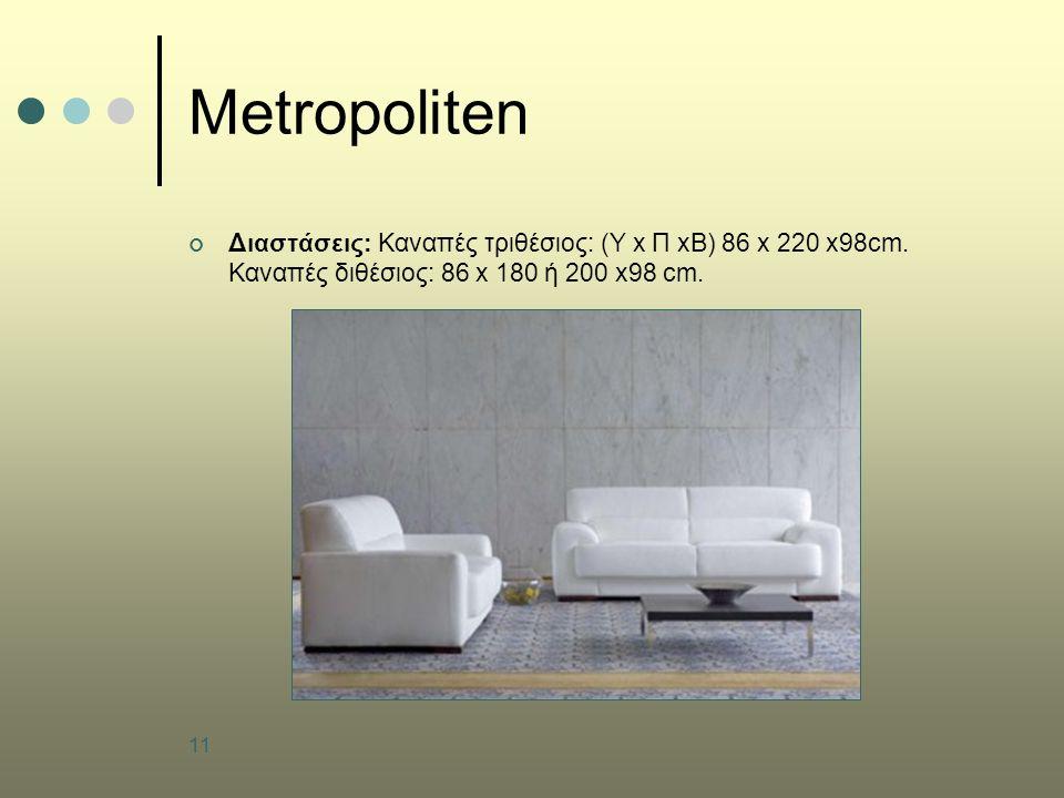 Metropoliten Διαστάσεις: Καναπές τριθέσιος: (Υ x Π xB) 86 x 220 x98cm.