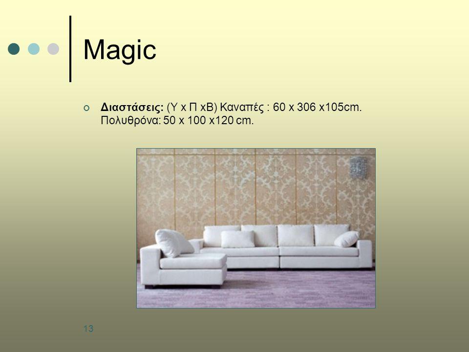 Magic Διαστάσεις: (Υ x Π xB) Καναπές : 60 x 306 x105cm.