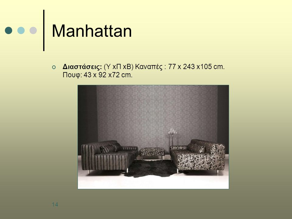 Manhattan Διαστάσεις: (Υ xΠ xB) Καναπές : 77 x 243 x105 cm.