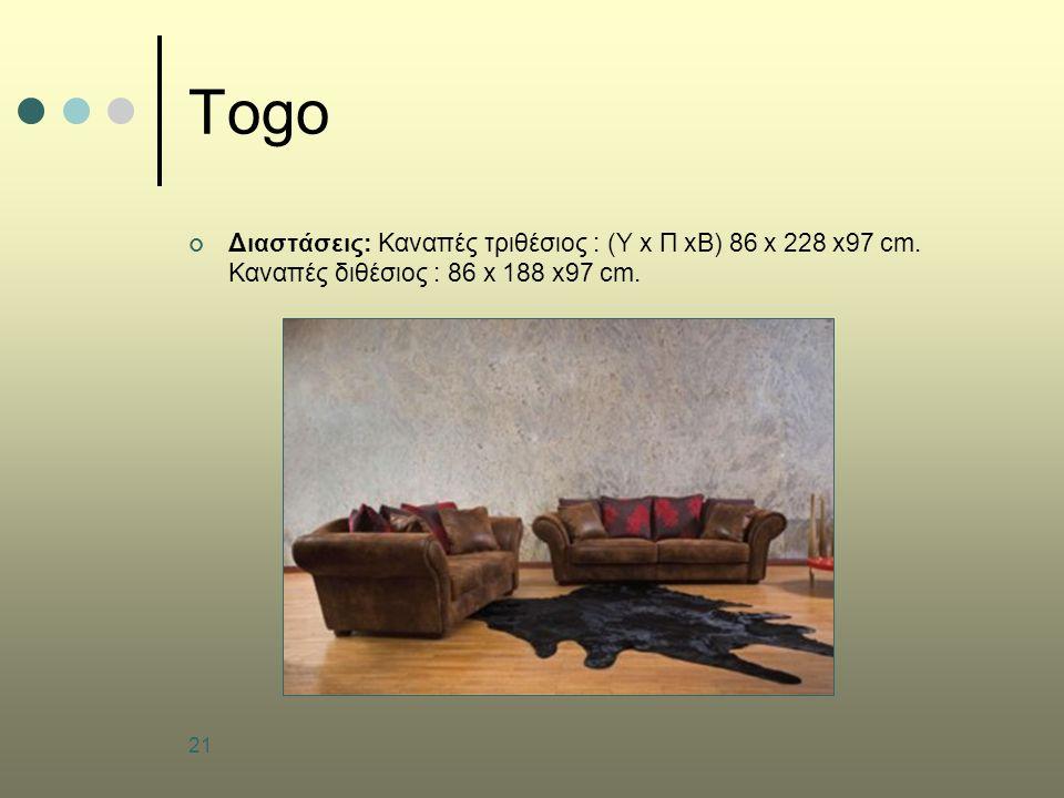 Togo Διαστάσεις: Καναπές τριθέσιος : (Υ x Π xB) 86 x 228 x97 cm.