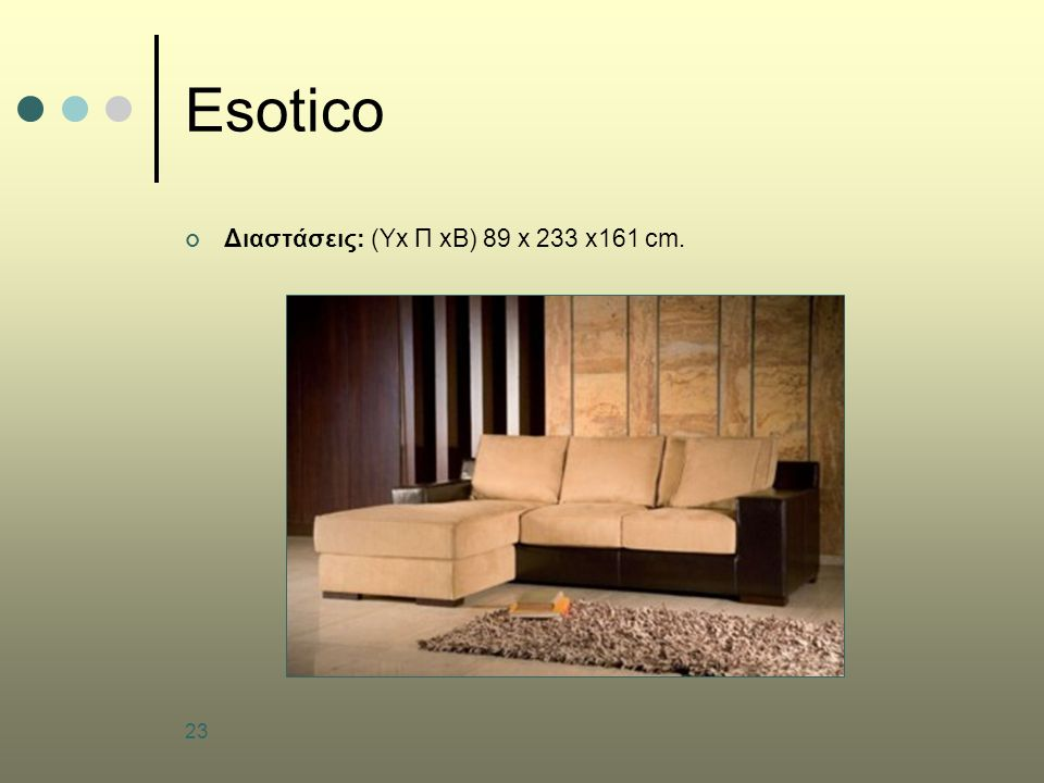 Esotico Διαστάσεις: (Yx Π xB) 89 x 233 x161 cm.