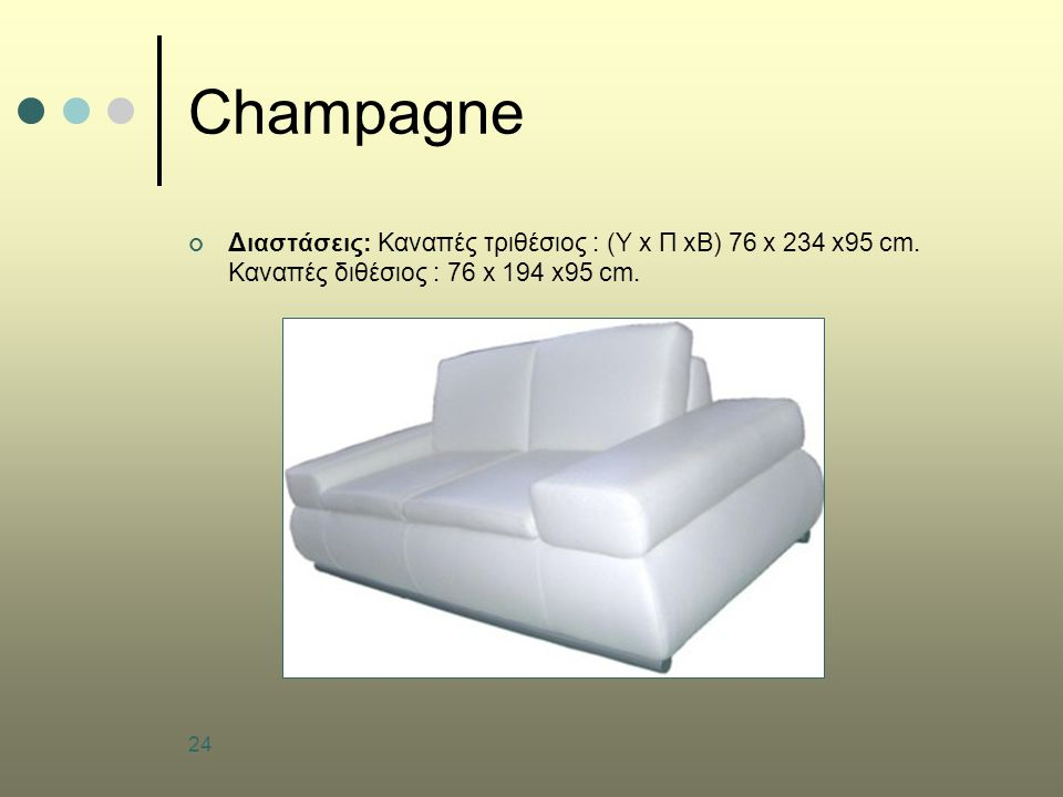 Champagne Διαστάσεις: Καναπές τριθέσιος : (Υ x Π xB) 76 x 234 x95 cm.
