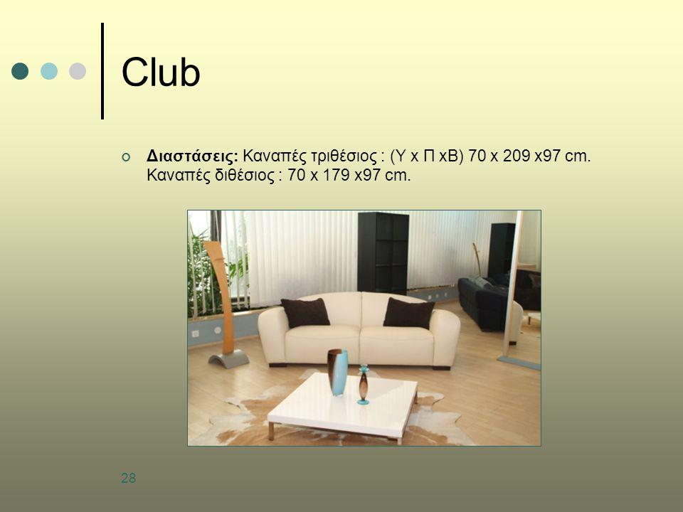 Club Διαστάσεις: Καναπές τριθέσιος : (Υ x Π xB) 70 x 209 x97 cm.