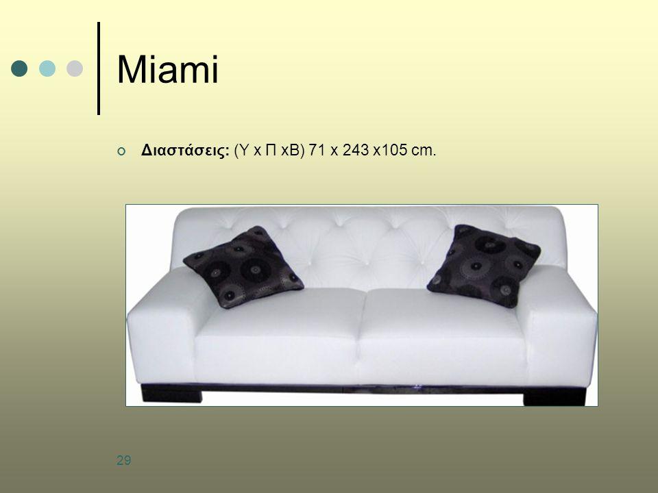 Miami Διαστάσεις: (Υ x Π xB) 71 x 243 x105 cm.