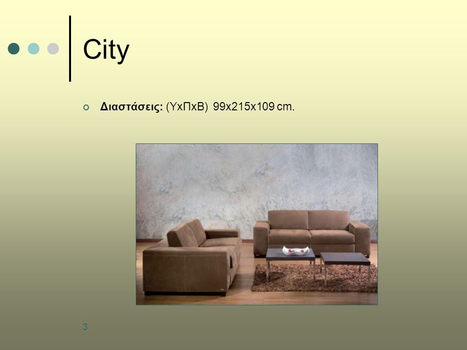 City Διαστάσεις: (ΥxΠxB) 99x215x109 cm.