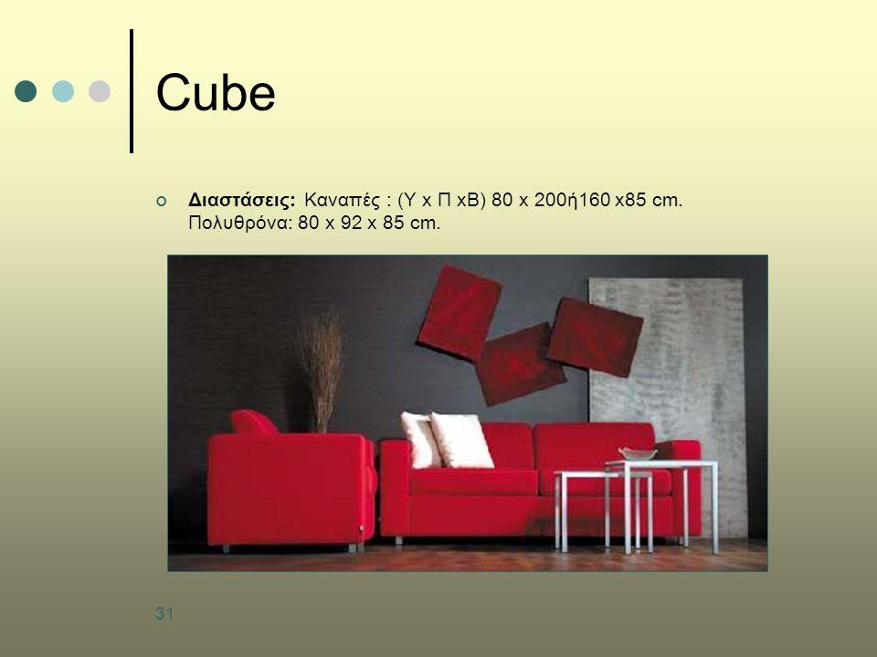 Cube Διαστάσεις: Καναπές : (Υ x Π xΒ) 80 x 200ή160 x85 cm.