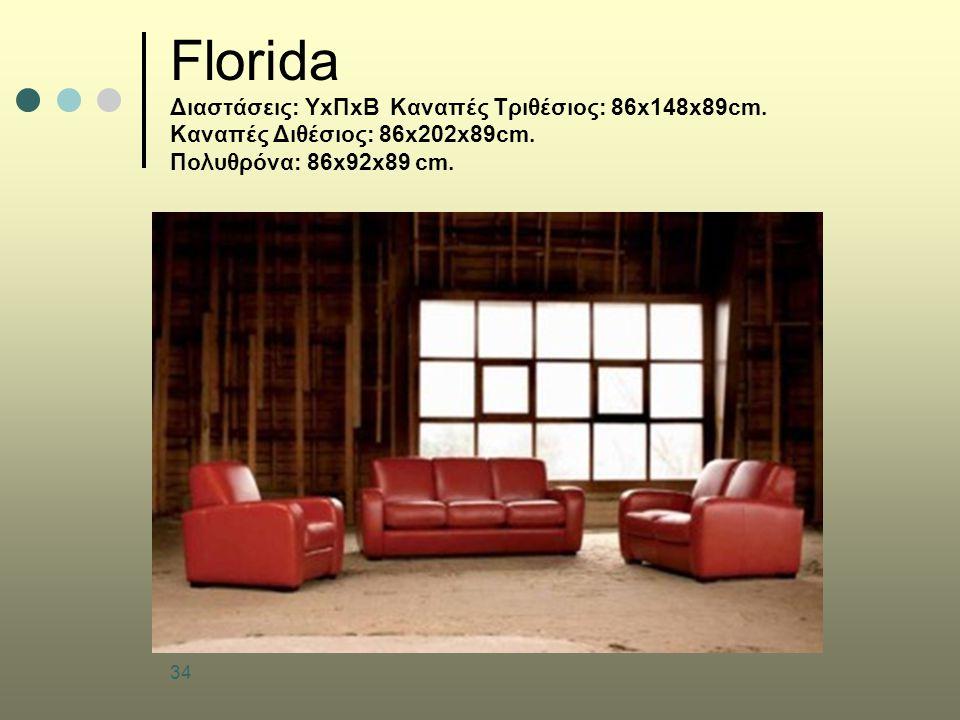 Florida Διαστάσεις: ΥxΠxΒ Καναπές Τριθέσιος: 86x148x89cm
