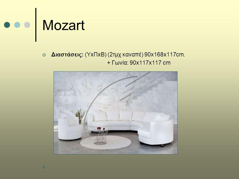 Mozart Διαστάσεις: (ΥxΠxB) (2τμχ καναπέ) 90x168x117cm.