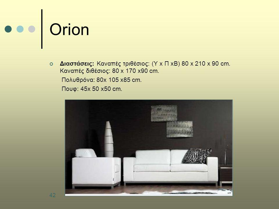 Orion Διαστάσεις: Καναπές τριθέσιος: (Υ x Π xΒ) 80 x 210 x 90 cm. Καναπές διθέσιος: 80 x 170 x90 cm.