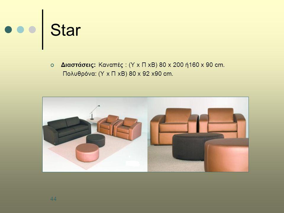 Star Διαστάσεις: Καναπές : (Υ x Π xΒ) 80 x 200 ή160 x 90 cm.