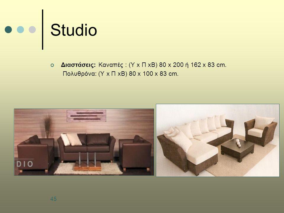 Studio Διαστάσεις: Καναπές : (Υ x Π xΒ) 80 x 200 ή 162 x 83 cm.