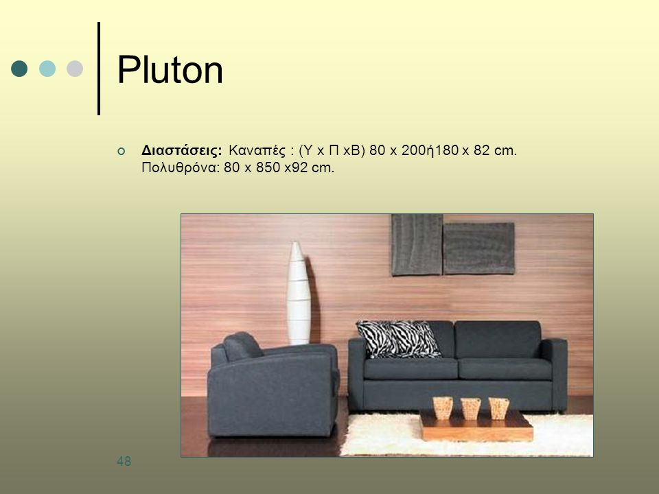 Pluton Διαστάσεις: Καναπές : (Υ x Π xΒ) 80 x 200ή180 x 82 cm.