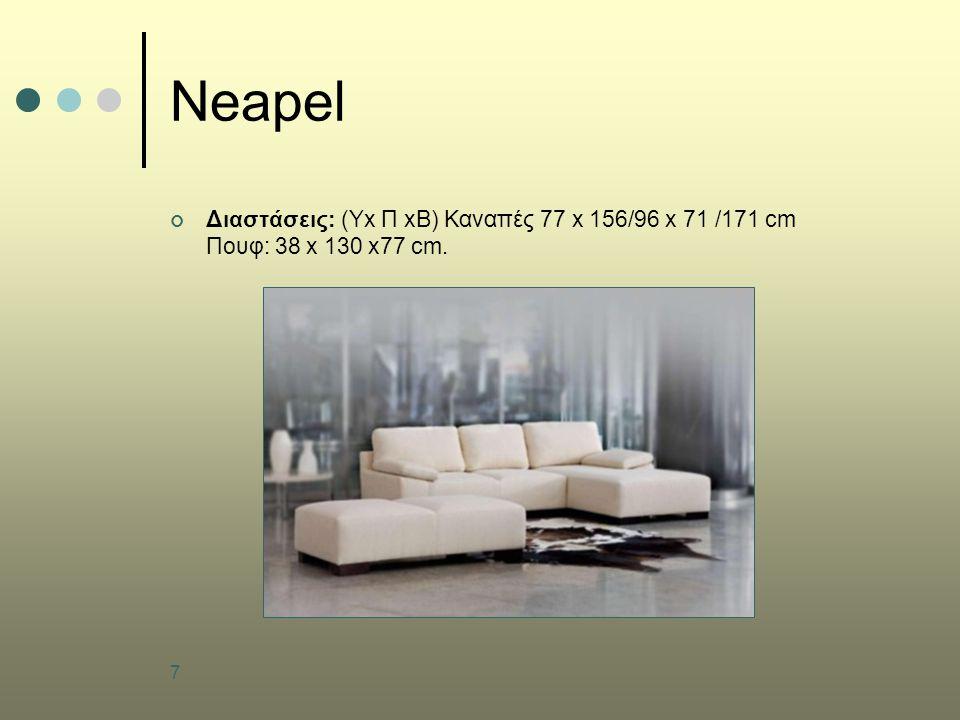 Neapel Διαστάσεις: (Yx Π xB) Καναπές 77 x 156/96 x 71 /171 cm Πουφ: 38 x 130 x77 cm.