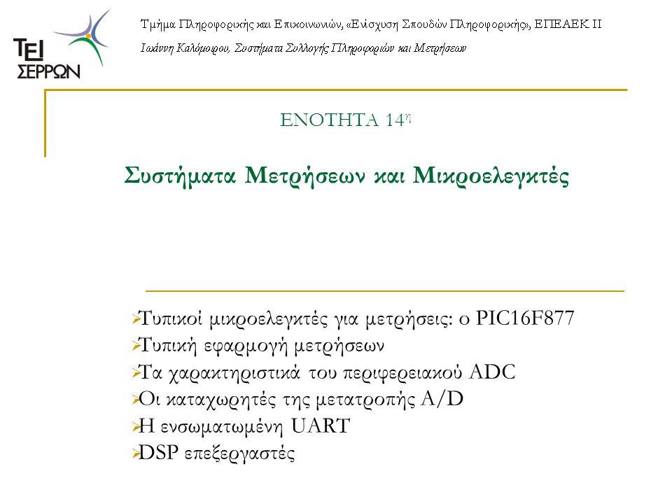 ΕΝΟΤΗΤΑ 14η Συστήματα Μετρήσεων και Μικροελεγκτές