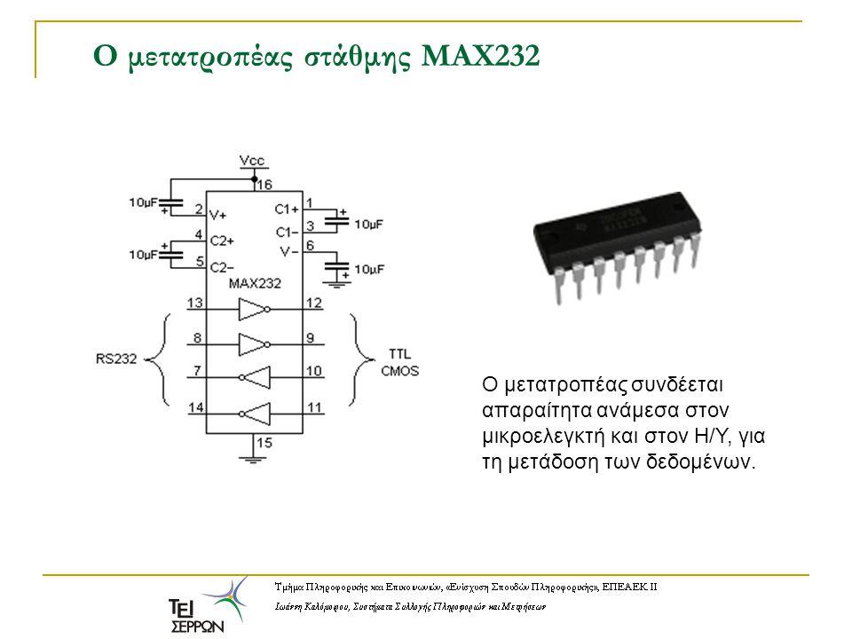 Ο μετατροπέας στάθμης ΜΑΧ232