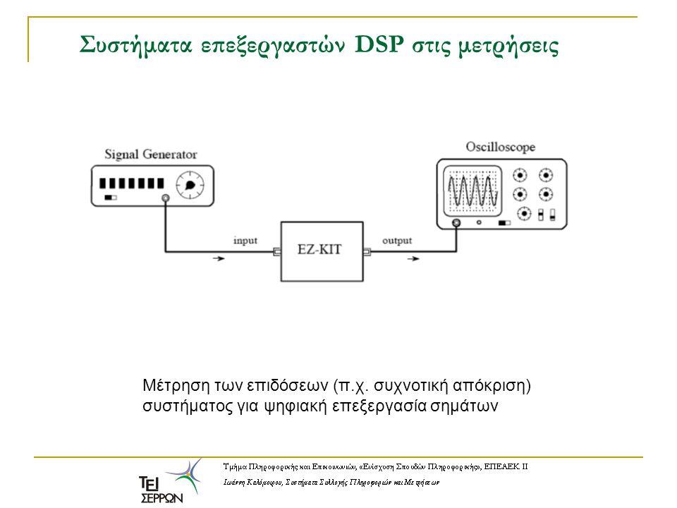 Συστήματα επεξεργαστών DSP στις μετρήσεις