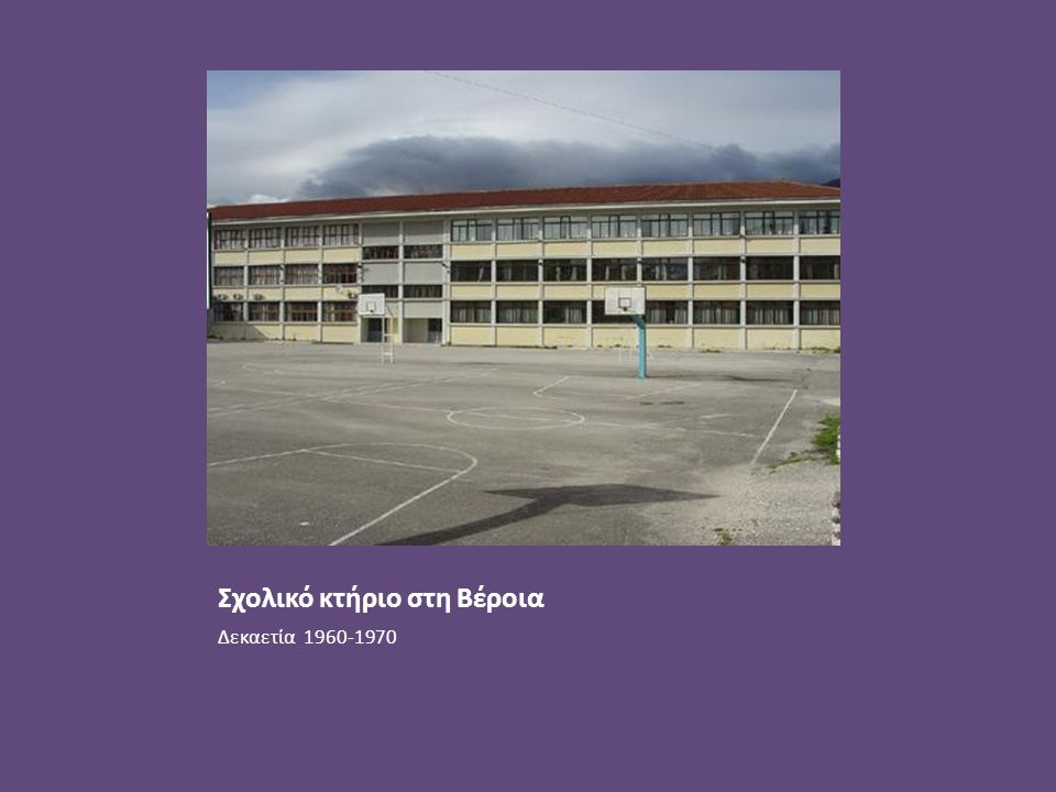 Σχολικό κτήριο στη Βέροια