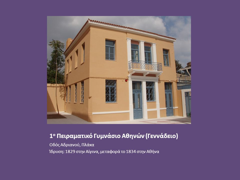 1ο Πειραματικό Γυμνάσιο Αθηνών (Γεννάδειο)