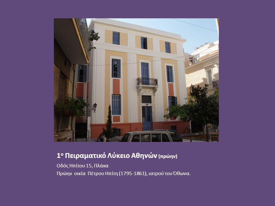 1ο Πειραματικό Λύκειο Αθηνών (πρώην)