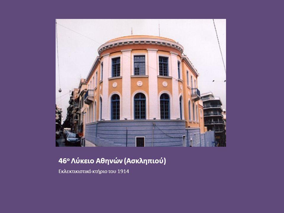 46ο Λύκειο Αθηνών (Ασκληπιού)