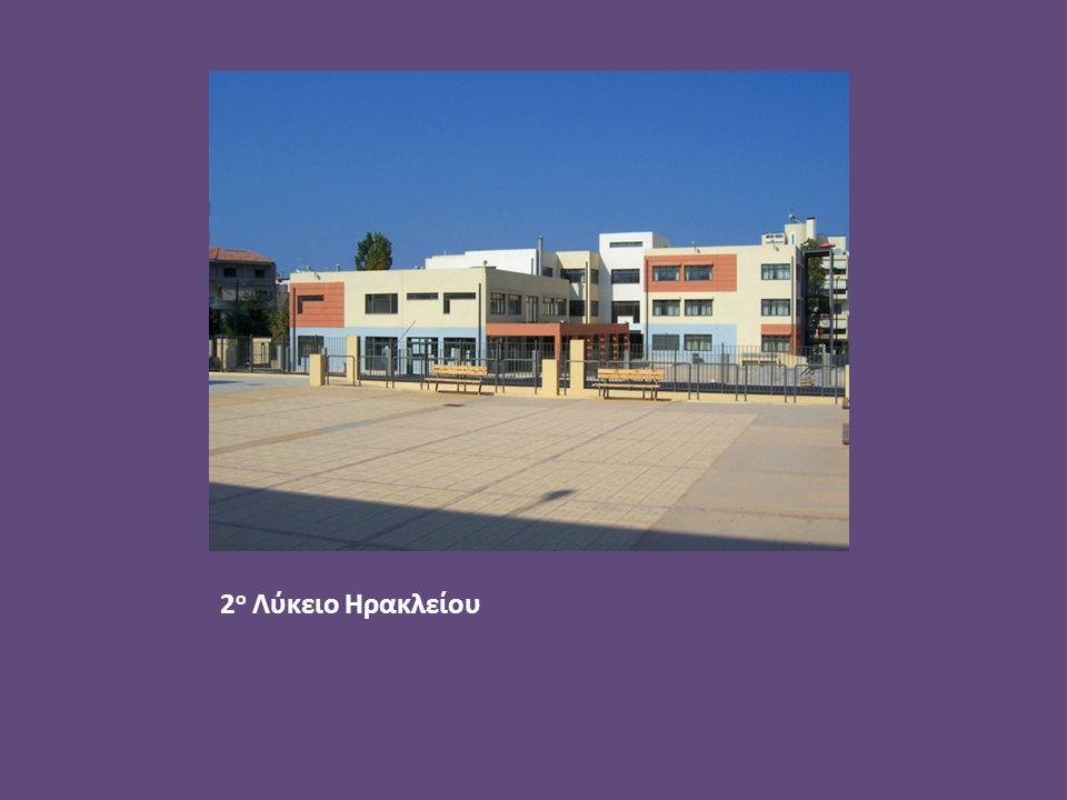 Νέες προτάσεις του ΟΣΚ 2ο Λύκειο Ηρακλείου