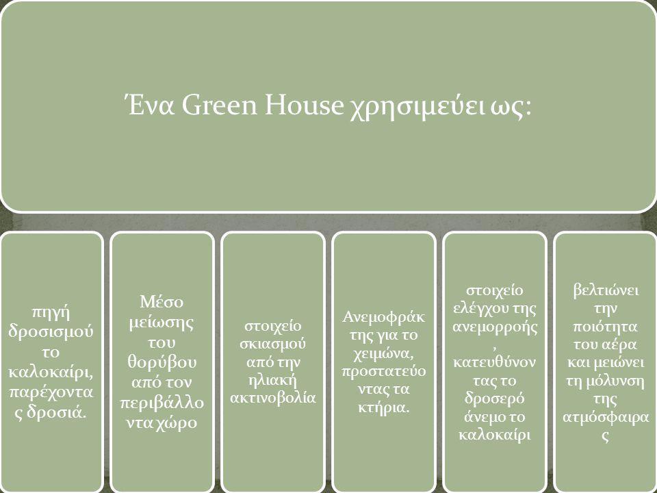Ένα Green House χρησιμεύει ως: