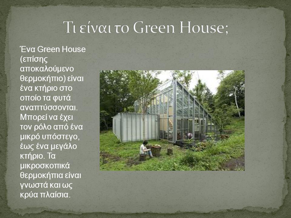 Τι είναι το Green House;