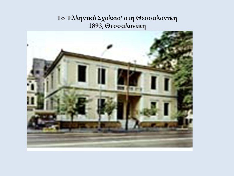 Το Ελληνικό Σχολείο στη Θεσσαλονίκη 1893, Θεσσαλονίκη