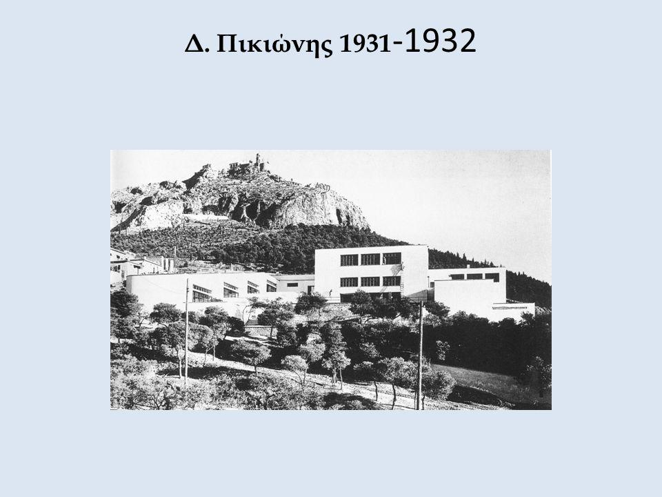 Δ. Πικιώνης 1931-1932