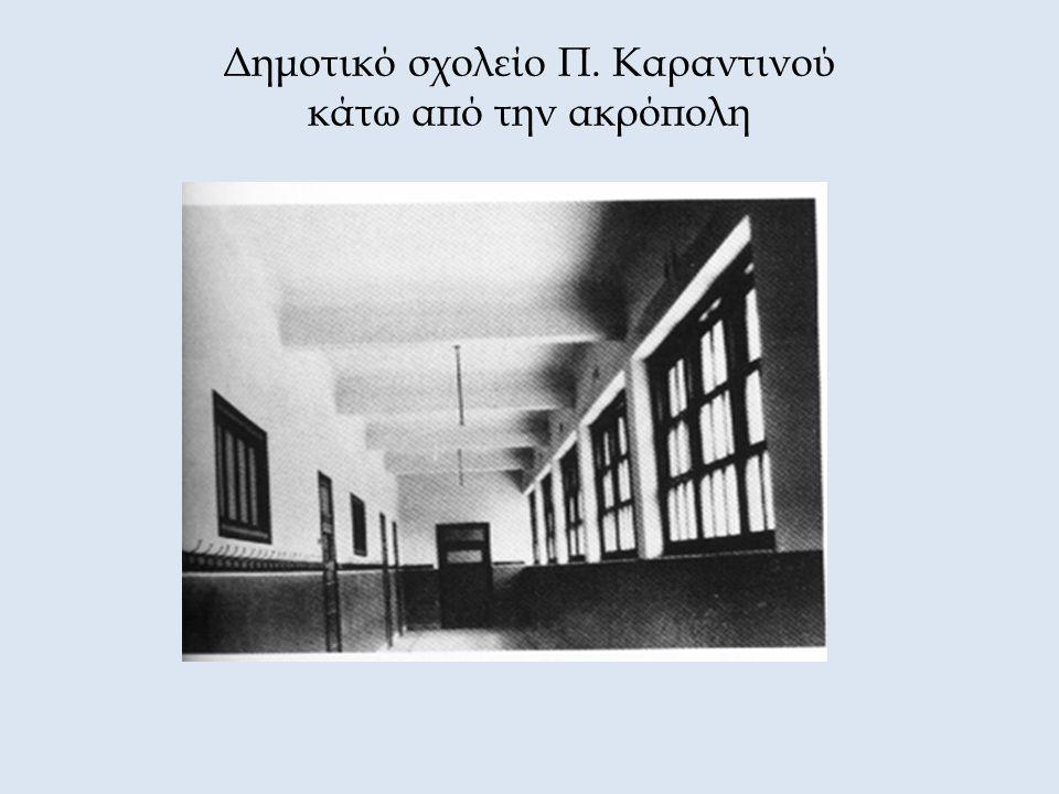 Δημοτικό σχολείο Π. Καραντινού κάτω από την ακρόπολη