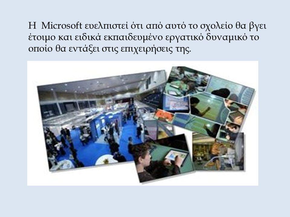 Η Microsoft ευελπιστεί ότι από αυτό το σχολείο θα βγει έτοιμο και ειδικά εκπαιδευμένο εργατικό δυναμικό το οποίο θα εντάξει στις επιχειρήσεις της.