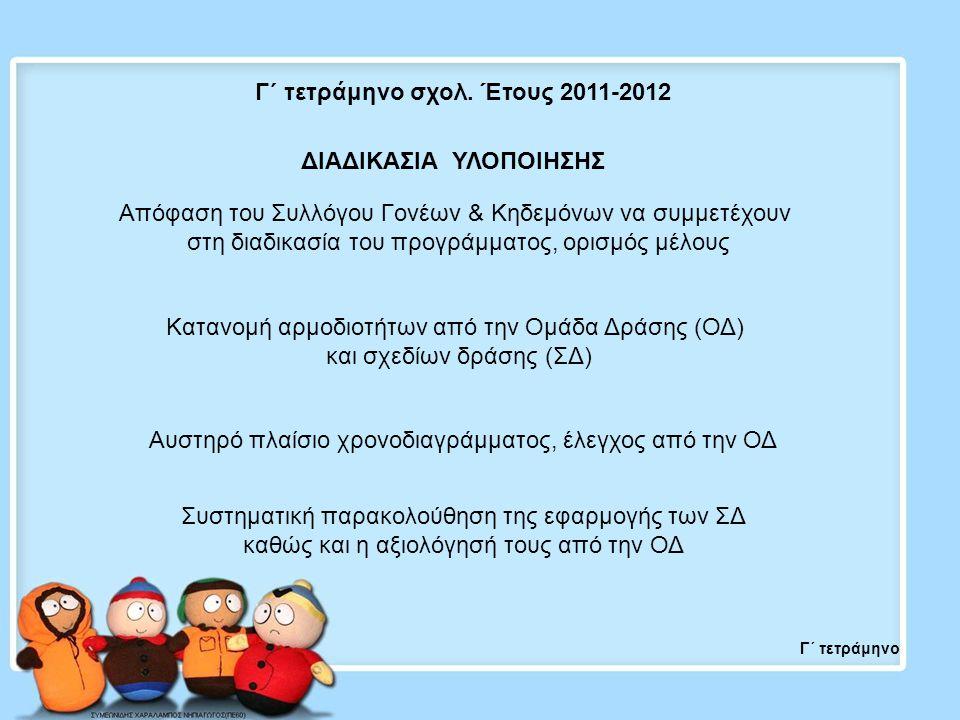 Γ΄ τετράμηνο σχολ. Έτους 2011-2012
