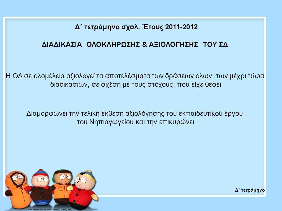 Δ΄ τετράμηνο σχολ. Έτους 2011-2012