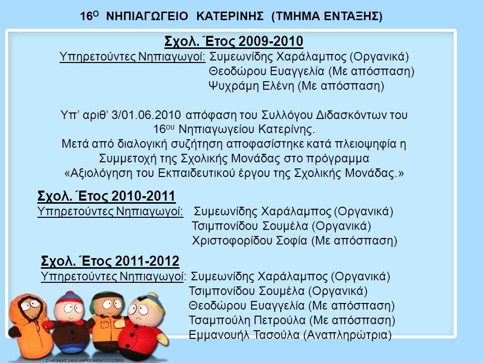 16Ο ΝΗΠΙΑΓΩΓΕΙΟ ΚΑΤΕΡΙΝΗΣ (ΤΜΗΜΑ ΕΝΤΑΞΗΣ)
