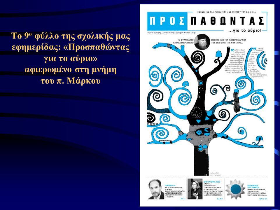 Το 9ο φύλλο της σχολικής μας εφημερίδας: «Προσπαθώντας για το αύριο» αφιερωμένο στη μνήμη του π.