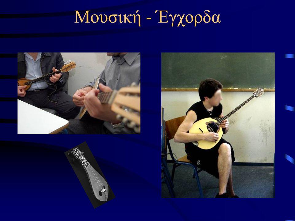 Μουσική - Έγχορδα