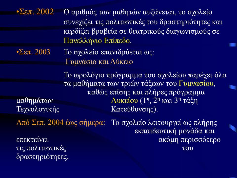 Σεπ. 2002. Ο αριθμός των μαθητών αυξάνεται, το σχολείο