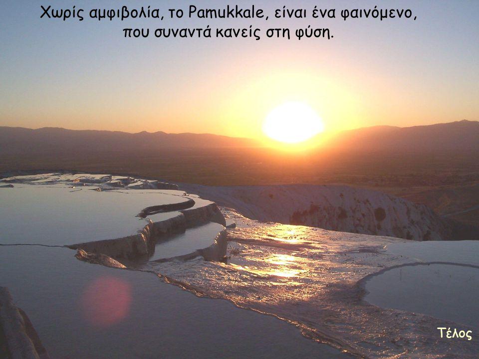 Χωρίς αμφιβολία, το Pamukkale, είναι ένα φαινόμενο, που συναντά κανείς στη φύση.