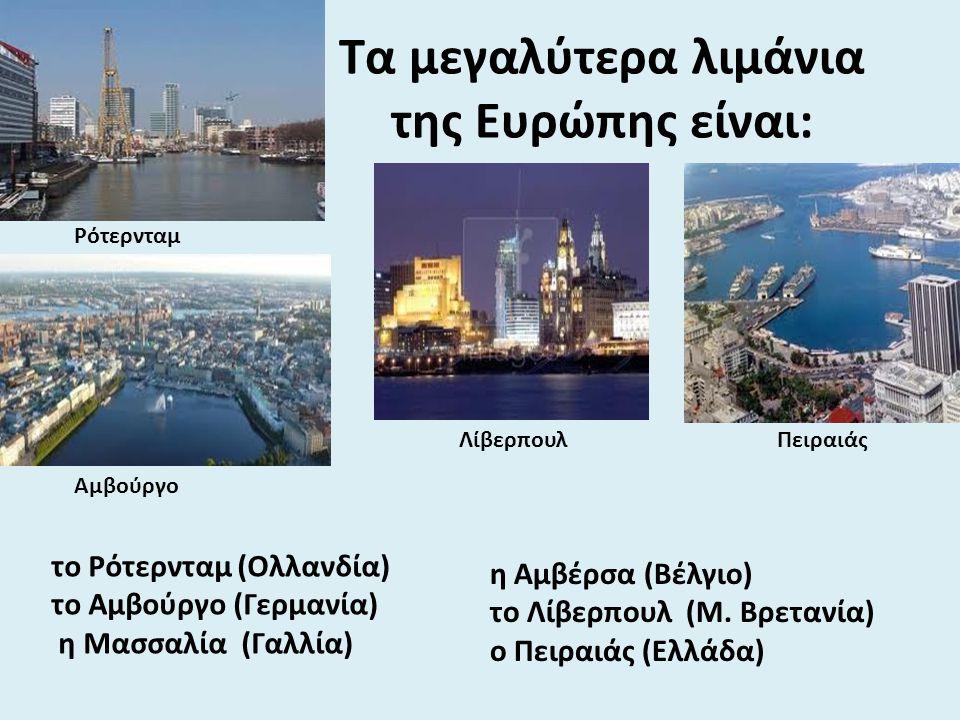 Τα μεγαλύτερα λιμάνια της Ευρώπης είναι: